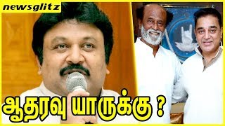 ஆதரவு யாருக்கு ?  Prabhu In support to Rajini Kamal Politics | Latest News