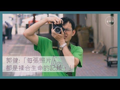 2018年5月11日 Orange News HK【夢專訪】盲攝者郭健:「不完美」造就事物最「完美」的模樣