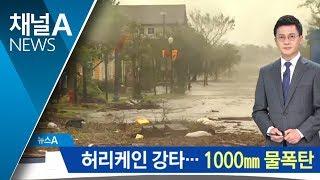 """허리케인 '플로렌스' 美 강타…""""천년에 한 번 오는 대홍수""""   뉴스A"""