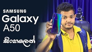 Samsung Galaxy A50 | Full Review - Sinhala 🇱🇰