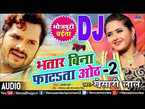 Bhatar Bina Fatata Oth 2 Remix By DJ SAGAR STAR Singer Khesari Lal Yadav By DSSCA