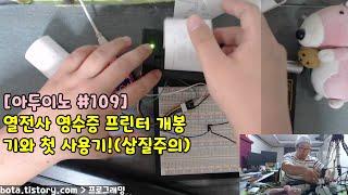 [아두이노#109] 열전사 영수증 프린터(Thermal…