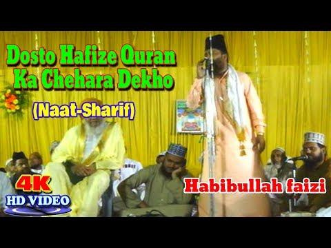 2018 नात शरीफ़- اردو نعت شریف ! दोस्तों हिफ्ज़े क़ुरआन का चेहरा! Habibullah faizi! Urdu Naat Sharif New