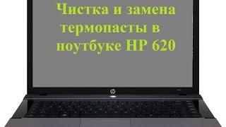 Как разобрать, почистить и заменить термопасту в ноутбуке HP 620(В этом видео показан процесс разборки\сборки ноутбука HP 620 для последующей чистки и замены термопасты..., 2015-05-13T06:30:03.000Z)