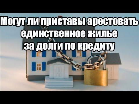 все могут ли за долги по кредитам забрать единственное жилье это настроение