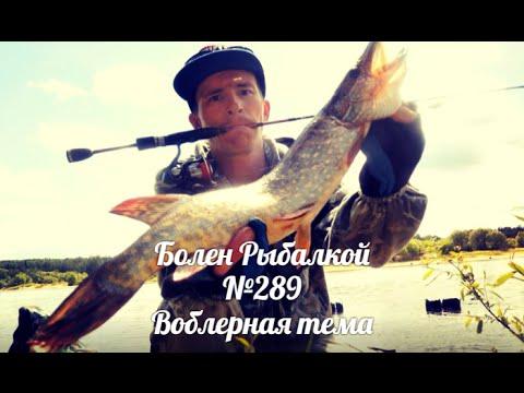 болен рыбалкой выпуски последние