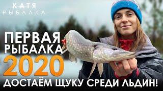 ПЕРВАЯ РЫБАЛКА 2020 Достаём щук среди льдин Рыбалка с Владимиром Воротняком Как поймать щуку
