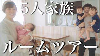 【ルームツアー】20坪3階建ての狭小住宅のお家!5人家族4LDKの自宅を紹介!
