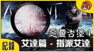 【煙爺】Resident Evil 4 / 惡靈古堡4 - (艾達篇)指派艾達【PC】紀錄