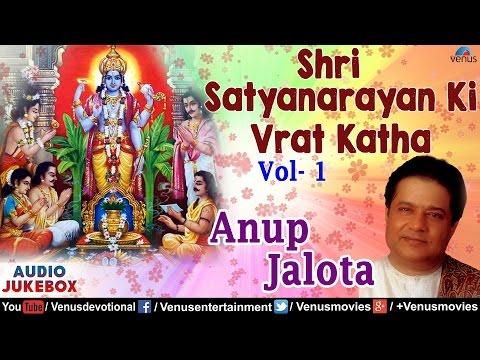 Shri Satyanarayan Ki Vrat Katha - Vol.1   Anup Jalota   Shreeman Narayan Narayan   Audio Jukebox
