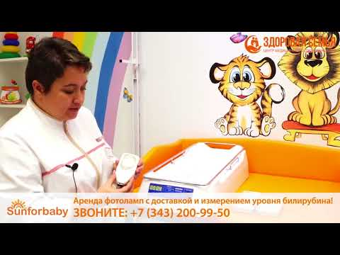 Эффективное лечение желтушки новорожденных