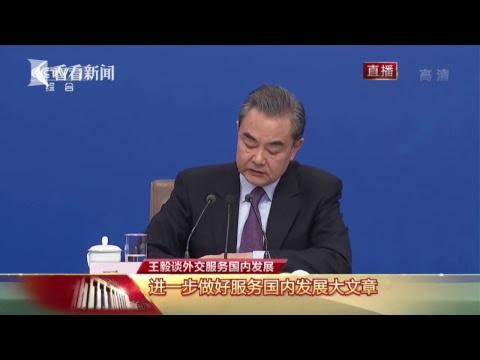正在直播:外交部部长王毅就中国外交政策和对外关系答记者问