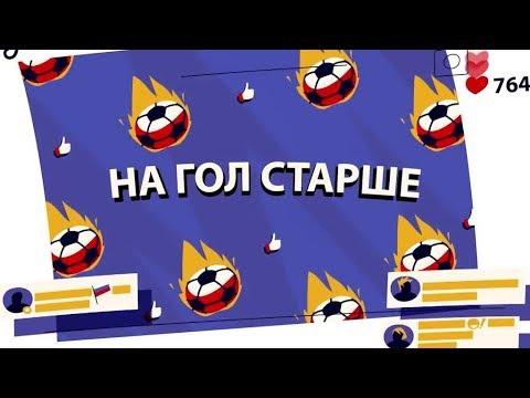 «На гол старше». ФК «Рубин»: Егор Сорокин, Данил Степанов, Игорь Коновалов