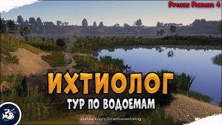 Состязание Ихтиолог • Рыбалка на реках Ахтуба и Волхов • Driler - Русская Рыбалка 4