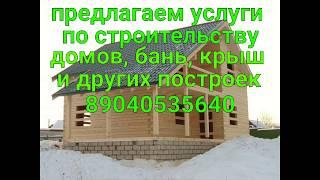 Строительство домов(52ru)