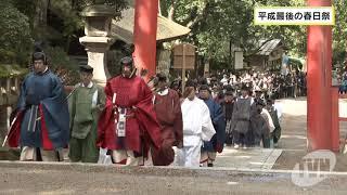 平成最後の春日祭 - YouTube