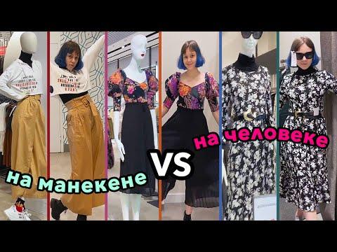 Одежда на манекене VS на человеке
