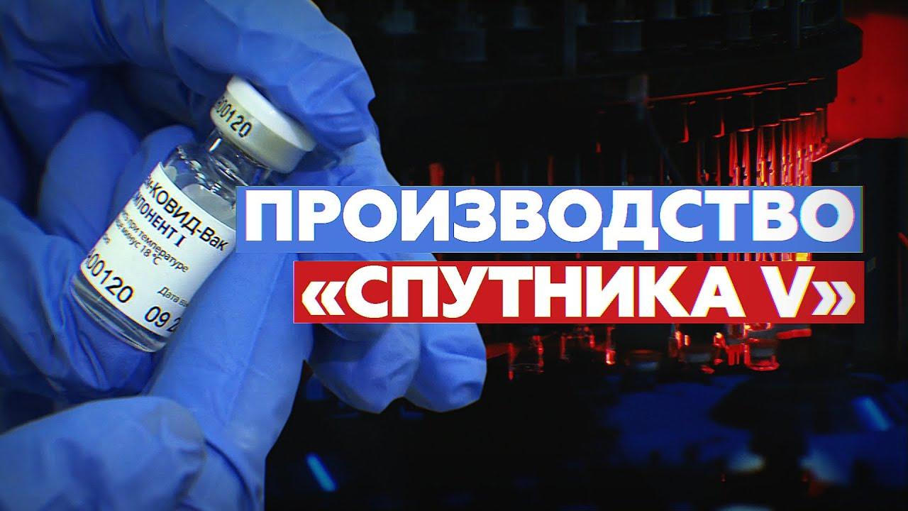 Как в России изготавливают компоненты «Спутника V»