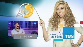 عسل أبيض - لقاء الطرب والغناء والأسرار مع الفنان خالد سليم فى ضيافة حنان مفيد فوزي