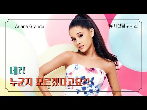 [뮤지션 탐구시간] Ep.1 아리아나 그란데(Ariana
