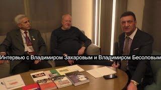 Интервью с Владимиром Захаровым и Владимиром Бесоловым - OTV(#105)