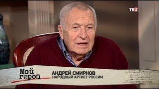 Андрей Смирнов. Мой герой