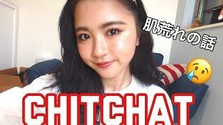 CHITCHAT♡肌荒れの話!