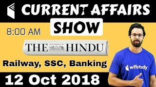 8:00 AM - Daily Current Affairs 12 Oct 2018 | UPSC, SSC, RBI, SBI, IBPS, Railway, KVS, Police