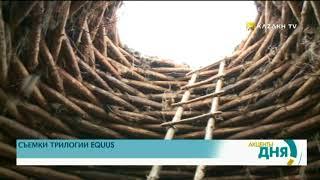 В Казахстане  пройдут съемки  документальной трилогии о лошадях