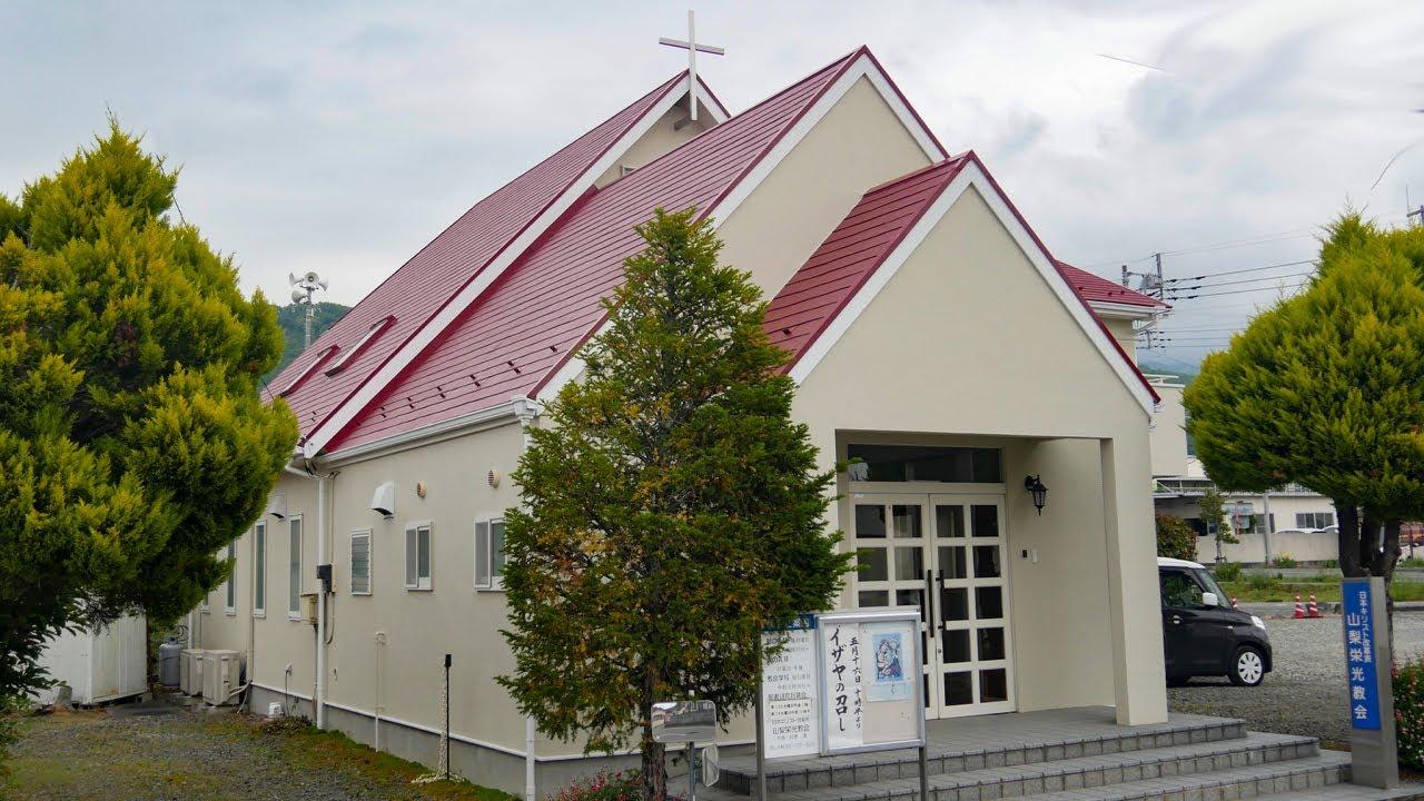 山梨栄光教会の動画へ