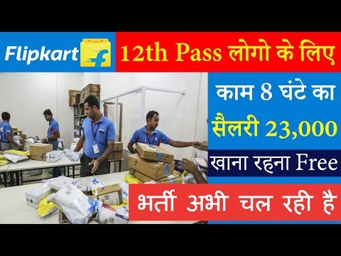 Flipkart New Opening For 12th Pass Fresher Student, Private jobs vacancy in Delhi