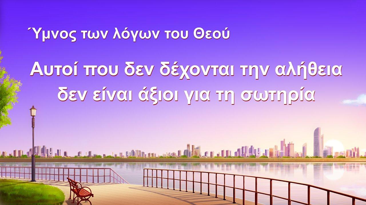 Ύμνος των λόγων του Θεού   Αυτοί που δεν δέχονται την αλήθεια δεν είναι άξιοι για τη σωτηρία