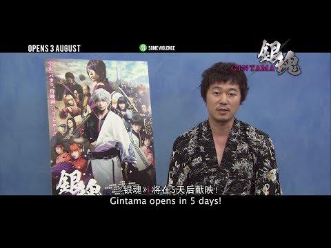 GINTAMA 银魂 - 5 Day Countdown: Hirofumi Arai - Opens 03.08.17 in Singapore