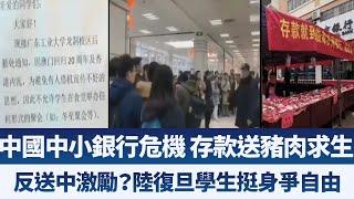 中國中小銀行危機 存款送豬肉求生|反送中激勵?陸復旦學生挺身爭自由|早安新唐人【2019年12月20日】|新唐人亞太電視