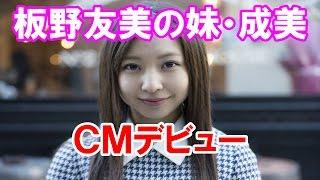 元AKB48・板野友美の妹、板野成美がCMデビュー。似てると話題に