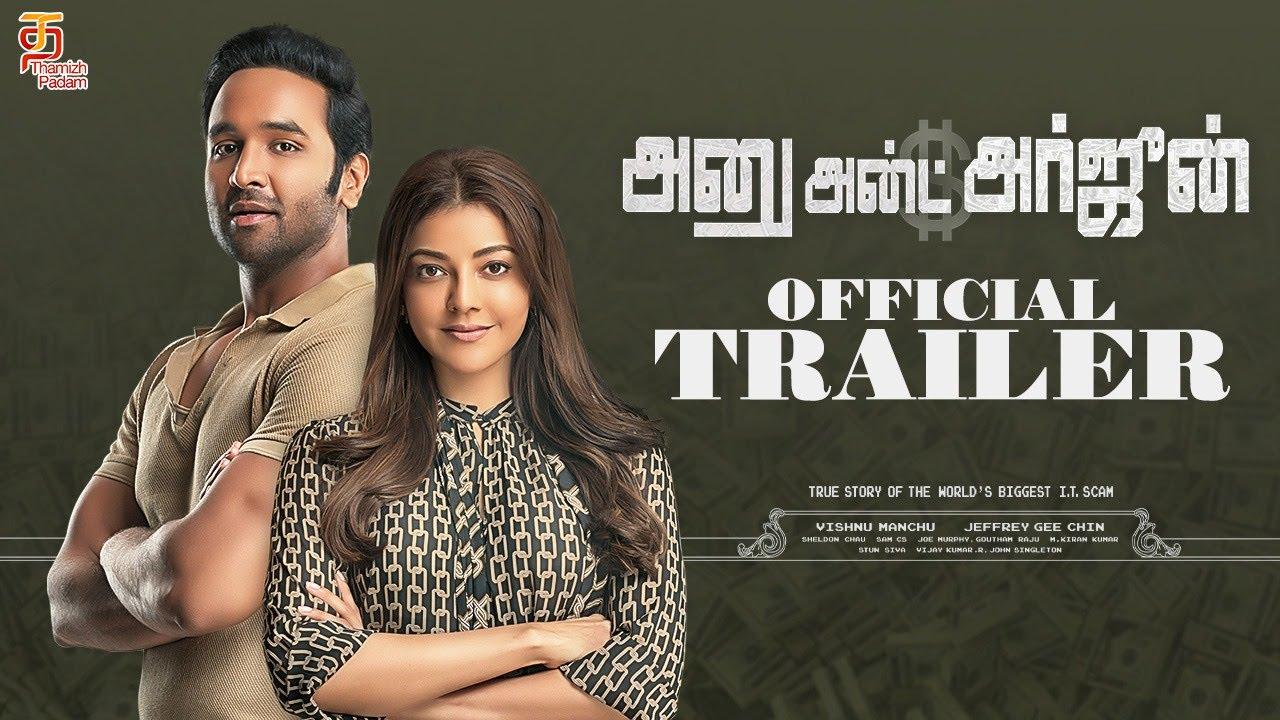 Download Anu and Arjun Tamil Movie Trailer   Vishnu Manchu   Kajal Aggarwal   Suniel Shetty   Naveen Chandra
