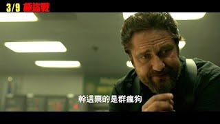 極盜戰 | HD中文電影預告 (Den Of Thieves)