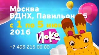 Йоко на Мультимире - Фестиваль мультфильмов на ВДНХ