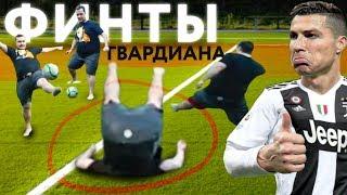 Гвардиан упал! Футбольные финты Словака