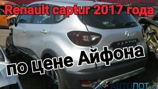 АВТОЛОТ. Renault Каптюр за 1000 $ (Самый дешёвый аукцион в Беларуси)