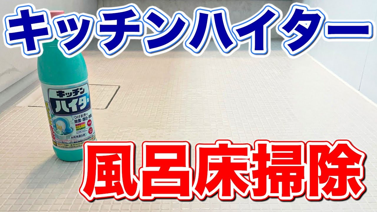 【カビを一網打尽】キッチンハイターでお風呂の床を洗う掃除術!