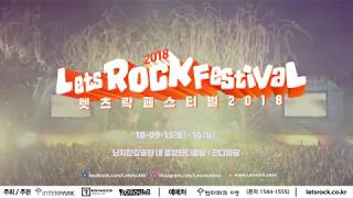 2018 Let's Rock Festival SPOT VIDEO