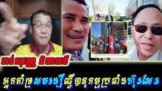 Khan sovan - អ្នកគាំទ្រសមរង្សីបាតុកម្មប្រឆាំងហ៊ុនសែន, Khmer news today, Cambodia hot news, Breaking