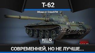 War Thunder - Обзор Т-62
