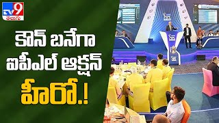 IPL auction likely on February 18 : BCCI official - TV9