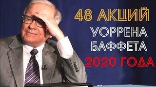 💼 ИНВЕСТИЦИОННЫЙ ПОРТФЕЛЬ УОРРЕНА БАФФЕТТА НА 2020 ГОД!