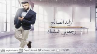 زايد الصالح - رجعوني عينيك (جلسة) | 2016