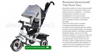 Велосипед трехколесный Trike Power Neon детские игрушки видео(http://tut-ok.ru/trekhkolesnye_velosipedy/104659.php Детский велосипед с ручкой трехколесный Trike Power Neon. Велосипед Trike будет менятьс..., 2016-07-11T15:53:39.000Z)