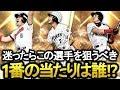 【プロスピA】迷ったらこの選手を狙うべき!超当たり枠の選手を徹底解説!!!【プロ野球スピリッツA】#214