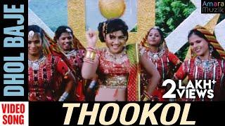 Thookol Odia Movie || Dhol Baje | Video Song | Babushan, Archita